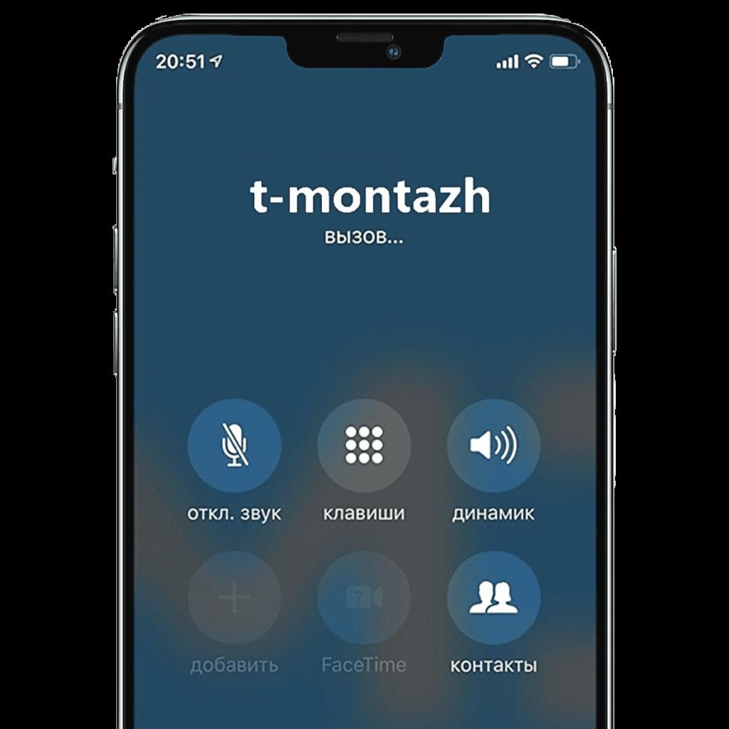 Т-монтаж номер телефона